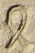 Oud-Egyptisch hieroglief van een touw.
