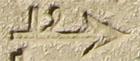 Oud-Egyptisch hieroglief van een pijl.