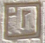 Oud-Egyptisch hieroglief van een huis.