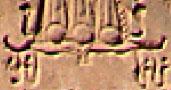 Oud-Egyptisch hieroglief van kroon met horens.