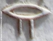 Oud-Egyptisch hiëroglief van een mond.