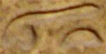 Oud-Egyptisch hiëroglief van de fallus.