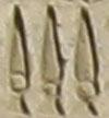 Oud-Egyptische hieroglief.