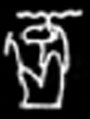 Oud-Egyptisch hieroglief van de ram Khnum.