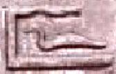 Oud-Egyptisch hieroglief van een slang.