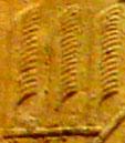 Oud-Egyptisch hieroglief van een veer.