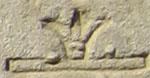 Oud-Egyptisch hieroglief van een Lotus