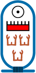 Cartouche van farao Menkaure.