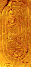 Cartouche Pharaoh Akhenaten.