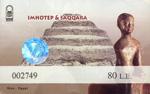 Ticket Saqqara.