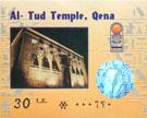 Ticket Al-Tud Temple, Qena