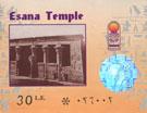 Ticket Esna Temple.