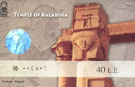 Ticket van de Tempel van Kalabsha.