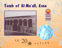 Ticket Tomb Al-Mu'all