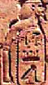 Ancient Egyptian hieroglyph cartouche