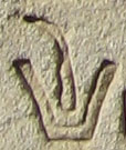 Ancient Egyptian hieroglyph