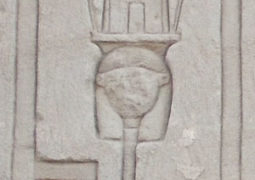 Ancient Egyptian hieroglyph of the house of Hathor.